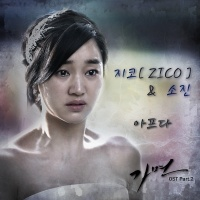 Mask OST Part.2 - ZICO (Block B),Sojin