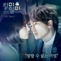 Kill Me Heal Me OST Part.3 - Moon Myung Jin
