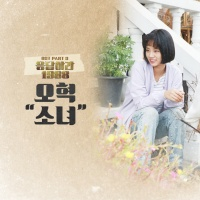 Reply 1988 OST Part.3 - Oh Hyuk