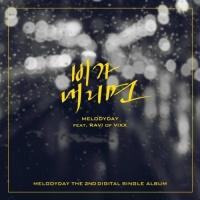 When It Rains (Single) - Melody Day