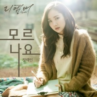 Remember - War Of The Son OST (Ký Ức) Phần 4 - Jang Jae In
