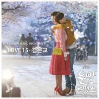 Vận May Lãng Mạn (Lucky Romance) OST (Phân 8) - Kim Eun Gyo (Milk Tea)