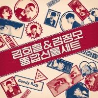 Goody Bag (2nd Mini Album) - Kim Jung Mo, Kim Hee Chul