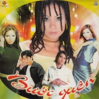 Bước Quên - Various Artists 1