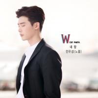 Hai Thế Giới (W OST) (Phần 6) - Jeon Woo Sung (Noel)