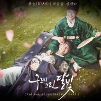 Mây Họa Ánh Trăng (Moonlight Drawn By Clouds OST) (Phần 2) - Sandeul (B1A4)