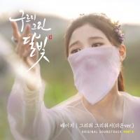 Mây Họa Ánh Trăng (Moonlight Drawn By Clouds OST) (Phần 8) - Beige