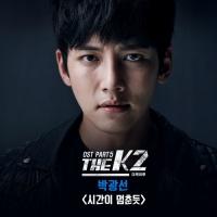Mật Danh K2 (The K2 OST) (Phần 5) - Park Kwang Sun