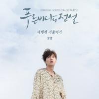 Huyền Thoại Biển Xanh (The Legend Of the Blue Sea OST) (Phần 3) - Jung Yup