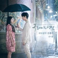 Huyền Thoại Biển Xanh (The Legend Of the Blue Sea OST) (Phần 5) - Sung Si Kyung