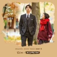 Yêu Tinh (Goblin OST) (Phần 2) - 10cm