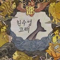 Blue Whale - YB