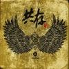 Coexistence - YB