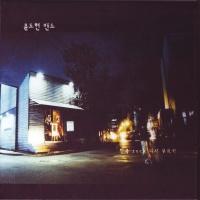 Korean Rock Remade - YB