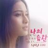 Đừng Như Thói Quen (Korean Version) (Single) - Sara Lưu