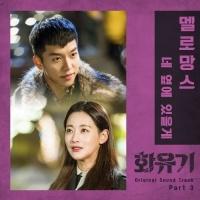 Hoa Du Ký OST (Part.3) - MeloMance