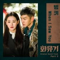 Hoa Du Ký OST (Part.2) - Bumkey