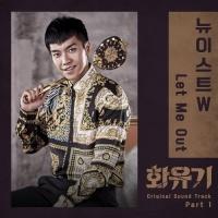 Hoa Du Ký OST (Part.1) - NU'EST W