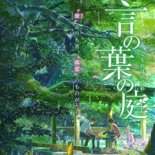 The Garden Of Words (OST) - Kashiwa Daisuke