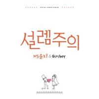 Top những bài hát hay nhất của NS Yoon