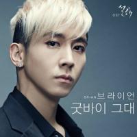 Top những bài hát hay nhất của Brian Joo