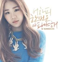 Top những bài hát hay nhất của U Sung Eun