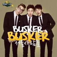 Top những bài hát hay nhất của Busker Busker