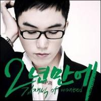 Top những bài hát hay nhất của Kim Jae Seok (Wanted)