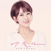 Top những bài hát hay nhất của Han Young
