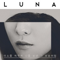 Don't Cry For Me - Luna (f(x))