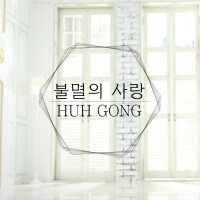 Immortal Love - Huh Gong