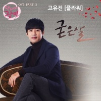 Way To Go, Rose OST Part.3 - Go Yoo Jin (Flower)