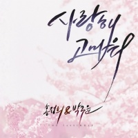 I Love You And Thank You - Hong Jeong Hee,Park Gu Yun