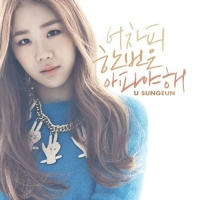 Have To Heart Once Anyway - U Sung Eun
