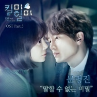 Kill Me Heal Me OST Part.3 - Moon Myung Jin