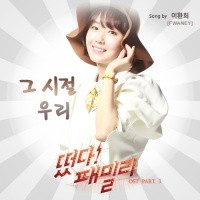 The Family Is Coming OST Part.3 - Lee Hwan Hee