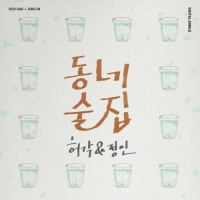 Town Bar - Huh Gak,Jung In