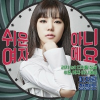 Not An Easy Girl (The 1st Digital Single) - Lizzy