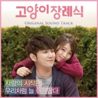 The Cat Funeral OST - Kang In (Super Junior)