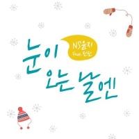 Snowy Day - NS Yoon-G