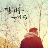 No Matter What - Kim Tae Woo