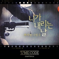 Time, Code Chapter I - Baek Ji Young