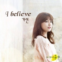 My Spring Days OST Part.4 - Gain (Brown Eyed Girls)