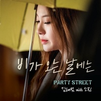 On Rainy Days - Kim Tae Bum,Sojin