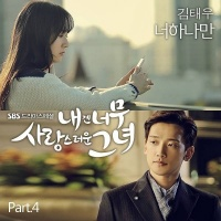 My Lovely Girl OST Part.4 - Kim Tae Woo