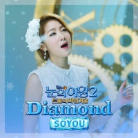 Snow Queen 2: The Troll's Magical Mirror OST - Soyou