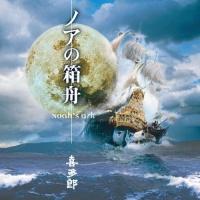 Noah's Ark - Kitaro