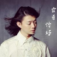 Vừa Đúng (EP) - Hoắc Tôn