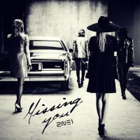 Missing You - 2NE1