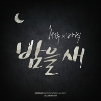 Up All Night - Huh Gak